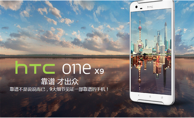 htc-one-x9-chine-officiel